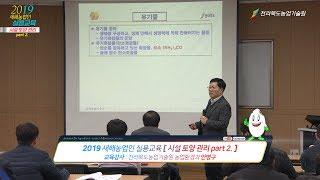 농사 기초 과정_시설토양관리 영상교재 Part 2.