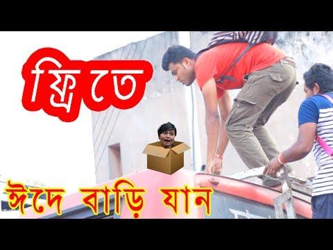 Bangla New Funny Video   Shopno Jabe Bari   Mojar Tv   New video 2017