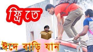 Bangla new funny video | shopno jabe bari | mojar tv | new video 2017