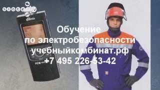 обучение и аттестация по электробезопасности(Электробезопасность обучение http://ukk-kpk.ru/ 8(495)2265342 Получение допуска по электробезопасности предполагает..., 2016-07-29T08:29:09.000Z)
