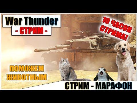 War Thunder - ИГРАЮ В WAR THUNDER 10 ЧАСОВ, СТРИМ-МАРАФОН | Паша Фриман????