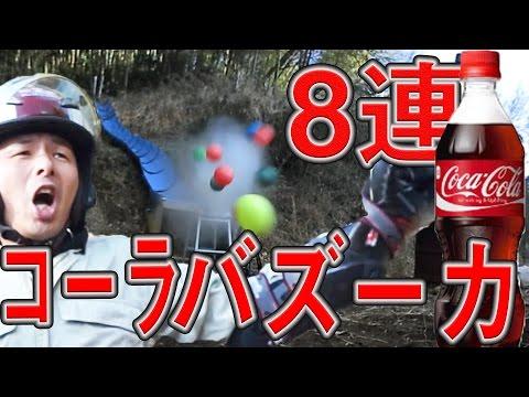 8連発コーラバズーカで打ち出した球を打つ - YouTube
