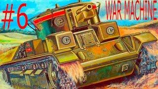 ТАНКОВАЯ МУЛЬТ ИГРА#6 БИТВА ОНЛАЙН War Machineg ВИДЕО ДЛЯ ДЕТЕЙ
