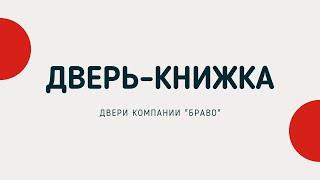 Дверь-книжка компания БРАВО (слайд-шоу)(Сайт: www.successmsk.ru На этом канале Вас ждут качественные ролики о хорошем ремонте, подробные мастер классы..., 2016-02-14T20:38:48.000Z)
