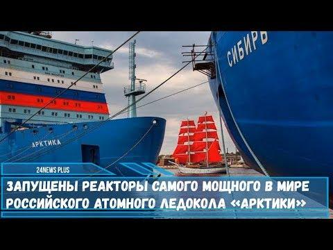 Запущены реакторы самого мощного в мире российского атомного ледокола «Арктики»