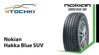 Летние шины Nokian Hakka Blue SUV - 4 точки. Шины и диски 4точки - Wheels & Tyres 4tochki(Летние шины Nokian Hakka Blue SUV. Видеоролик о летней шине для кроссоверов Nokian Hakka Blue SUV. Модель Hakka Blue SUV является..., 2015-03-18T10:47:25.000Z)