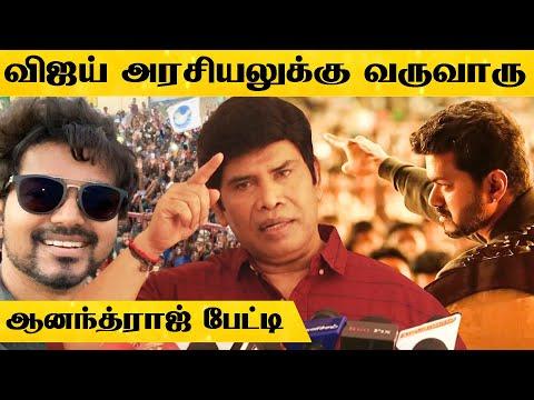விஜய் கண்டிப்பா அரசியலுக்கு வருவாரு! - நடிகர் ஆனந்த்ராஜ் பேட்டி   Thalapathy Vijay   Cinema