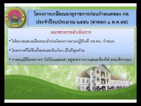 กพ.ทบ.ชี้แจงการปฏิบัติ (1)
