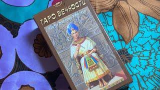 Обзор колоды Т�РО ВЕЧ�ОСТИ Карты Фараона Рамзе�а ,плю� ра�клад К�РТ� СОВЕТ🌻😘�