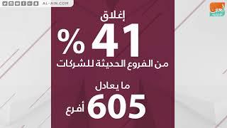 النشاط التجاري في قطر.. السقوط إلى الهاوية