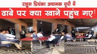 Rahul Gandhi और Priyanka Gandhi यूपी के इस ढाबे पर क्या खाने पहुंचे, देखिये वीडियो | SR Time