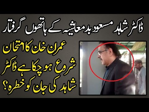 Dr Shahid Masood is Looking For Imran Khan to Instruct  FIA