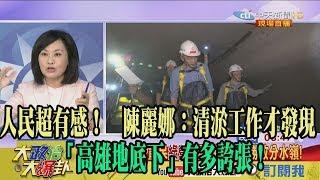 【精彩】人民超有感! 陳麗娜:清淤工作才發現「高雄地底下」有多誇張!
