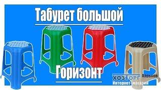 """Обзор табурет пластиковый большой """"Горизонт"""""""