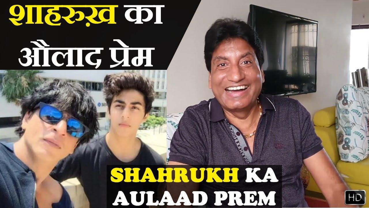 Shahrukh Ka Aulaad Prem   शाहरुख़ का औलाद प्रेम   Raju Srivastav Latest Comedy