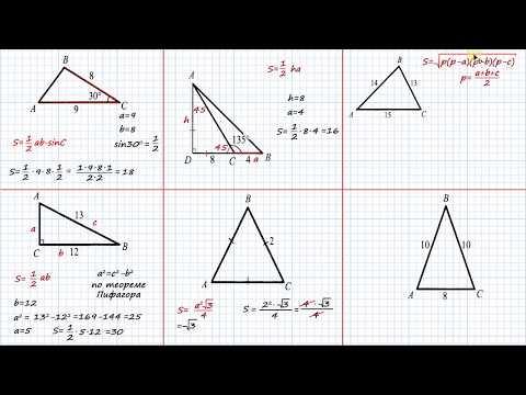 Как найти площадь треугольника 6 класс формула