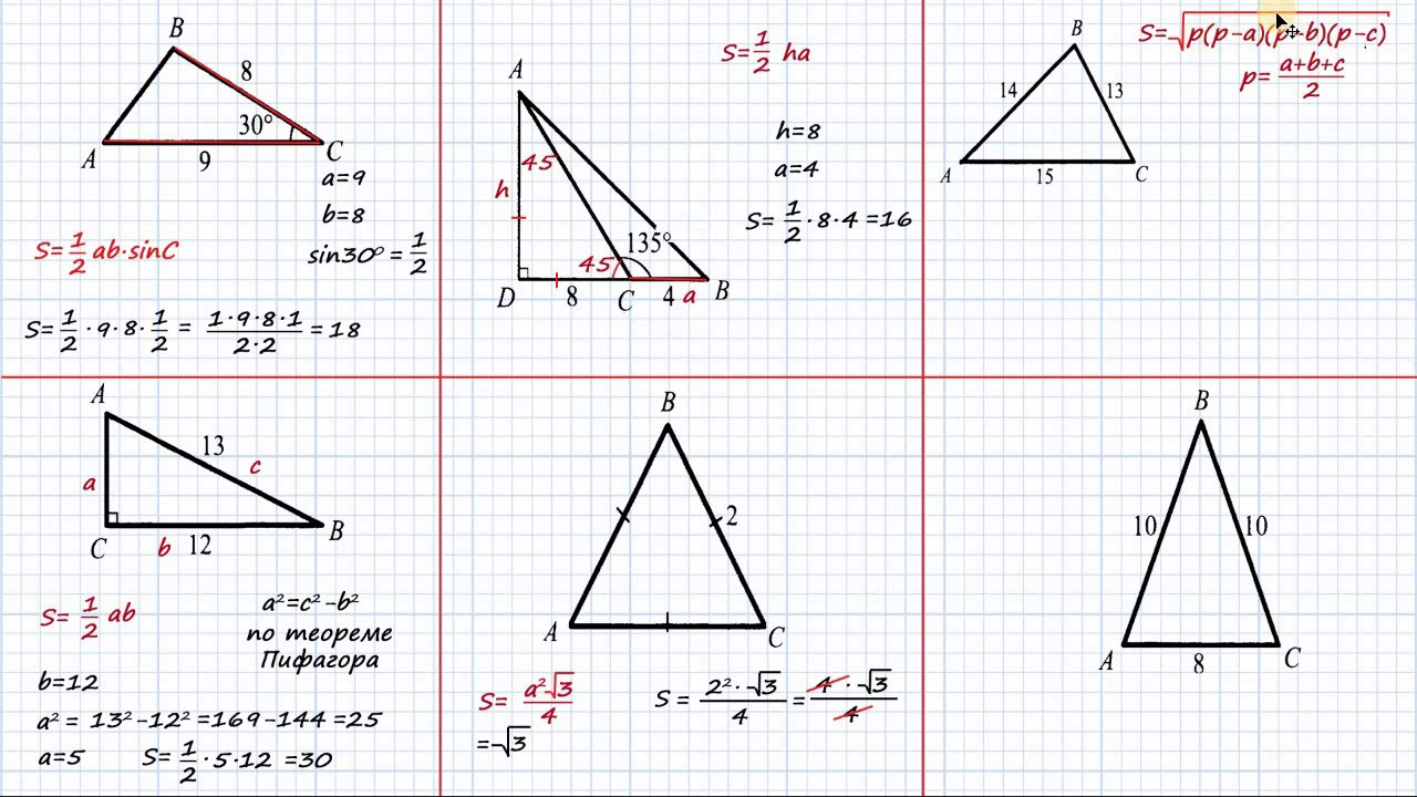 Найти площадь треугольника АВС. Задачи по рисункам - YouTube