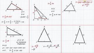 Найти площадь треугольника АВС. Задачи по рисункам