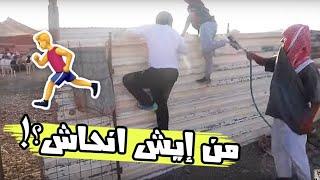 مقلب الغنم | ولد اللبنانية انحاش من التعذيب  | المضيوم اغمى عليه !