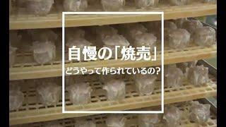 【スーパー三徳】大人気!自慢の逸品「焼売」