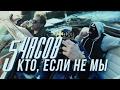 5 ЧАСОВАЯ ВЕРСИЯ МС ХОВАНСКИЙ Amp BIG RUSSIAN BOSS Кто если не Мы OraArt mp3