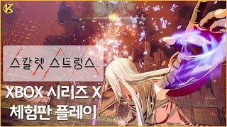 스칼렛 스트링스 XBOX 시리즈 X 체험판 플레이 4K…