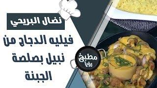 فيليه الدجاج من نبيل بصلصة الجبنة -  نضال البريحي