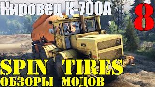 Моды в Spin Tires 2014 | Кировец К-700A #8