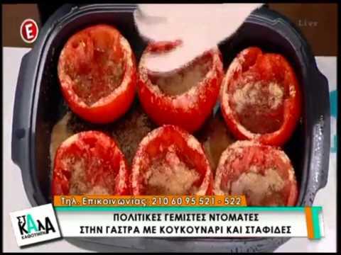 Η TUPPERWARE ΜΑΓΕΙΡΕΥΕΙ ΣΤΑ ΚΑΛΑ ΚΑΘΟΥΜΕΝΑ  30-5-2015