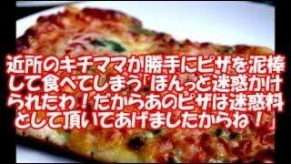 クレクレキチママ修羅場絵巻です。近所のキチママにピザ屋の店員さんが...