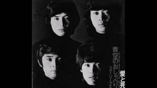 愛と死 (1973年2月1日) 作詞:北公次 作曲:鈴木邦彦 しあわせも ララ...