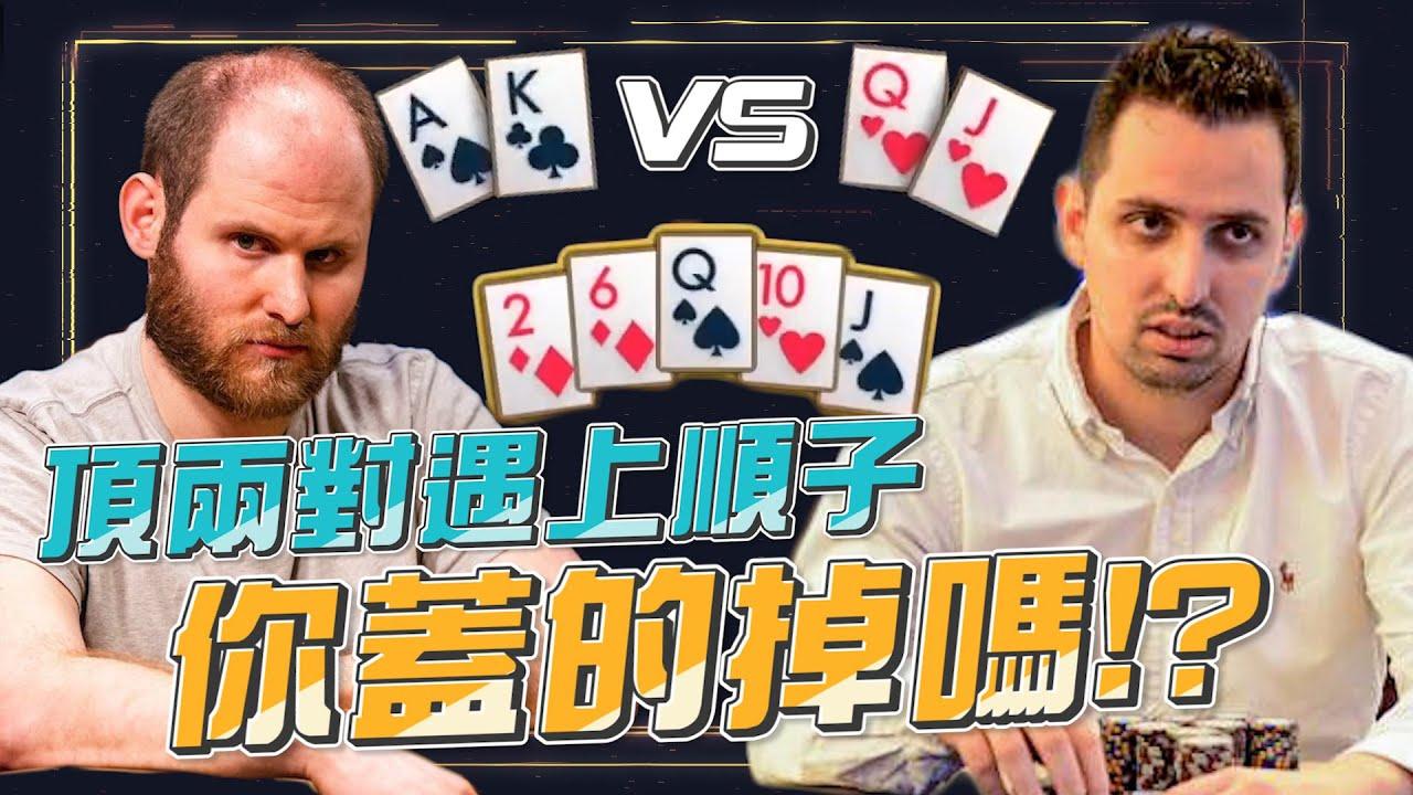 頂兩對遇上順子 - 你蓋的掉嗎!?冠軍1.6億台幣的傳奇撲克主賽事決賽桌上,Sergio Aido的精采蓋牌   小六德州撲克