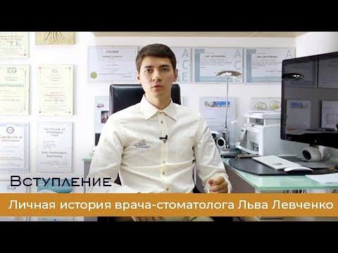 Вступление. Личная история врача-стоматолога Льва Левченко. Видео блог - Влог