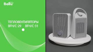 Обзор тепловентиляторов Ballu BFH/C-29 и BFH/C-31