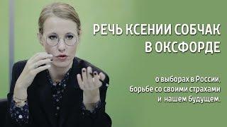 Оксфордская речь Ксении Собчак