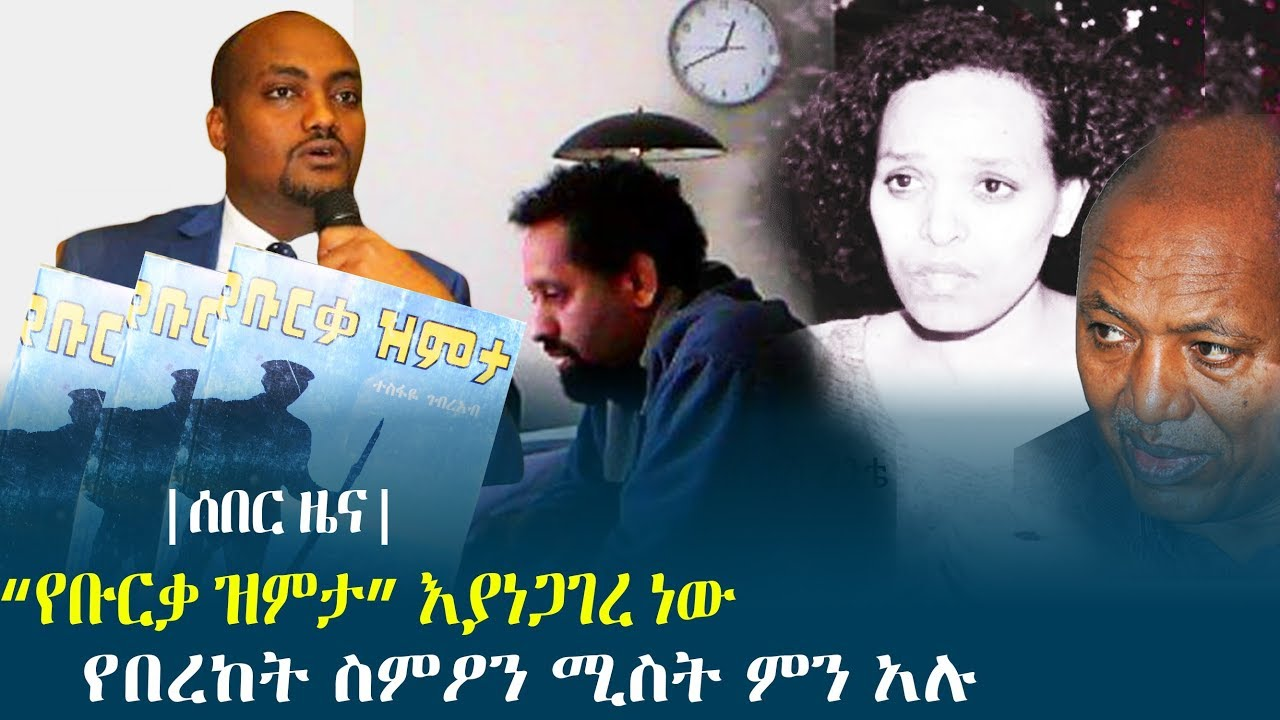 The book Burka Zemeta become the talk of the week in Ethiopian politics