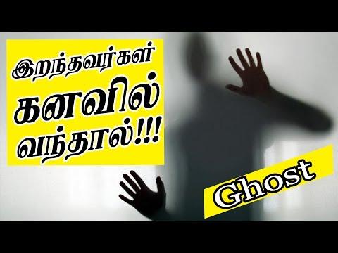இறந்தவர்கள் ஏன் கனவில் வருகிறார்கள் ? | Dead person why comes in dream? |- Tamil Bigs