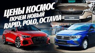 ЦЕНЫ ЖЕСТЬ НА НОВЫЙ VAG! Почём Skoda Rapid, Octavia, VW Polo, Passat,  Audi A3, A4