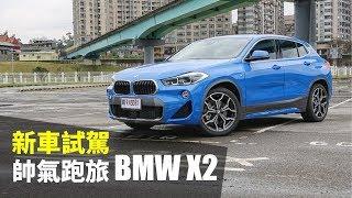 【Andy老爹試駕】帥氣跑旅 BMW X2 新車試駕
