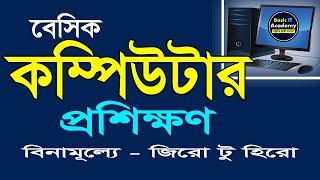 Basic Computer Course For Beginners | Complete Computer Training Windows 10 | Bangla Tutorial 2021 screenshot 2