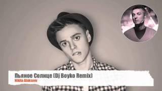 Никита Алексеев - Пьяное Солнце (Dj Boyko Remix)