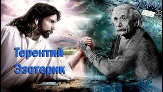 Терентий Эзотерик, Наука и Религия, часть первая