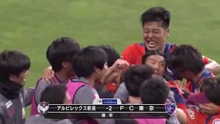 落としを受けた川口 尚紀(新潟)のボレーシュートがゴールを吸い込まれ...