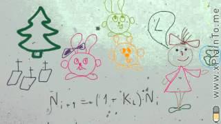 Математические модели в биологии
