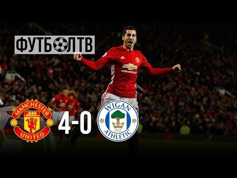 Манчестер Юнайтед – Уиган. 4:0 • Обзор матча HD • Кубок Англии 29.01.2017