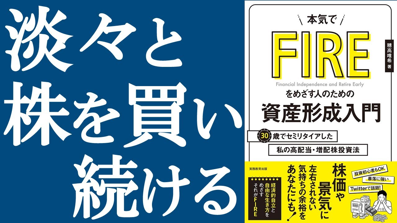 【新刊】『本気でFIREをめざす人のための資産形成入門』を解説