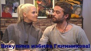 ШОК! Екатерина Никулина избила Илью Глинникова!