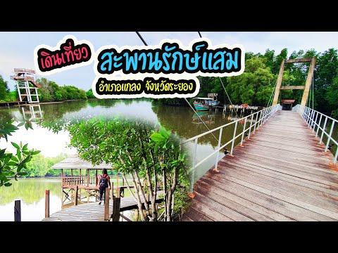 เที่ยว สะพานรักษ์แสม(สะพานรักแสม) อำเภอแกลง จังหวัดระยอง ล่าสุด : RAKSAMAE BRIDGE  Rayong ThaiLand