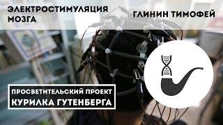 Электростимуляция мозга – Тимофей Глинин