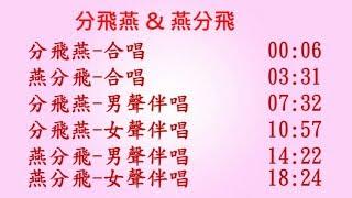 分飛燕 & 燕分飛 ~ KTV合唱 + 男聲伴唱 + 女聲伴唱